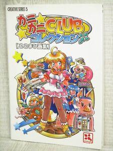 KANI-KANI-CLUB-w-Poster-Art-Works-KOKOMAHI-Illustration-Book-04