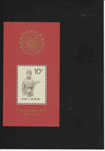 BiZStamps-PRC-China-Stamps-1989-R24-Grotta-Art-in-China-M-S-SC-2191a-SCV20
