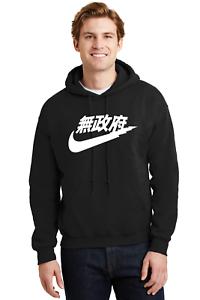 golpear Pelágico irregular  Japan Nike Hoodie Japanese Chinese Custom Air Tokyo Sweatshirt | eBay