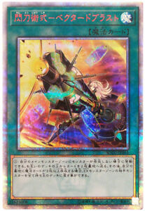sofu-fr061 sky striker lotte-vector blast sofu-en061-super Yu-gi-oh