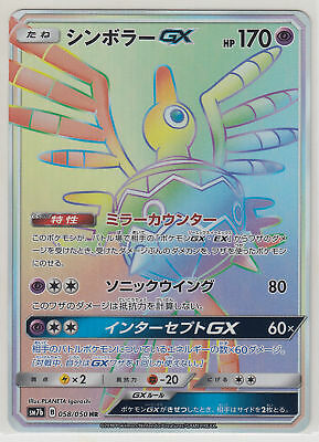 Sigilyph GX HR 058//050 Full Art SM7b MINT Pokemon Card Japanese