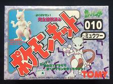 Auldey tomy pokemon #010 MEWTWO Wind-up Model Kit