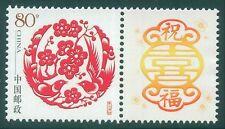 [JSC]CHINA WEDDING COMMEMORATIVE STAMP 1 SET