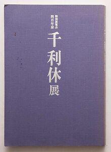 Sen-no-Rikyu-the-400th-Memorial-Exhibition-Book-Chanoyu-Tea-Ceremony-Japanese