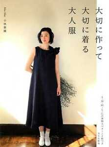 Lilas-Lilas-Pretty-Clothes-Sewing-Book-Japanese-Craft-Book