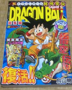DRAGON BALL Complete edition Super Gokuu Den 1 comic manga