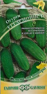 Огурец Зозуля Russian seeds . Cucumber Zozulya F1