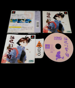 UMIHARA-KAWASE-SHUN-playstation-PSX-Play-Station-PS1-JAP