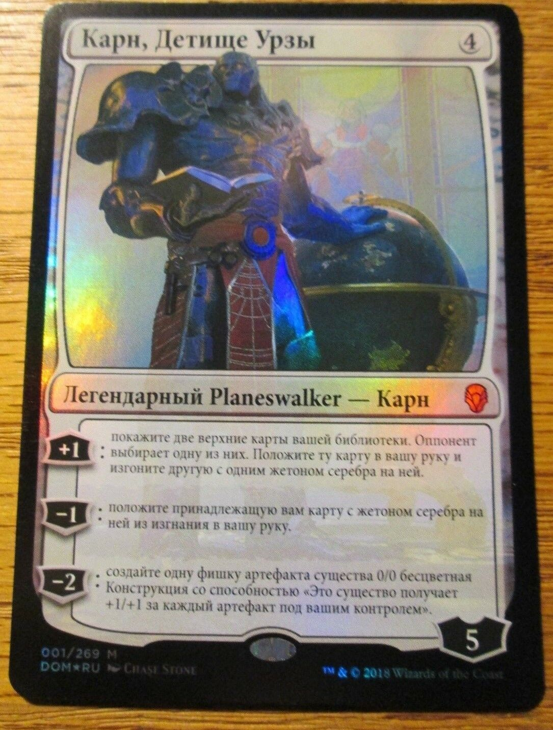 MTG Karn, Scion of Urza foil Russian NM Condition