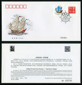 CHINA 2014-I34 Sailing Towards Your Dreams CC/FDC
