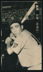 1957-58-Hideshi-Miyake-Japanese-Baseball-B-amp-W-Menko-Card-Hanshin-Tigers