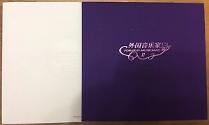 CHINA-2017-22-BPC-15-II-Booklet-Foreign-Musicians-Stamp