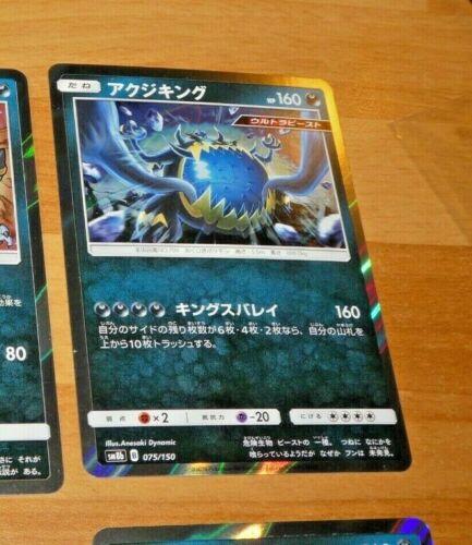 POKEMON JAPANESE CARD RARE HOLO CARTE Guzzlord//schlingking 075//150 JAPAN MINT