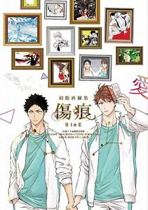 216-page! HAPPY TOYBOX YAOI Doujinshi Iwaizumi x Oikawa NEW! Haikyuu!