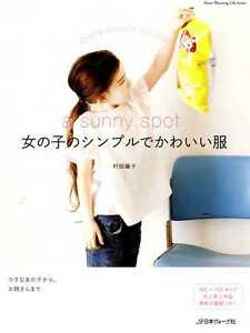 SUNNY-SPOT-Simple-and-Cute-GIRLS-Clothes-Japanese-Craft-Book