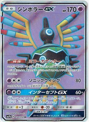 Pokemon Card Japanese Sigilyph GX RR 018//050 Full Art SM7b MINT