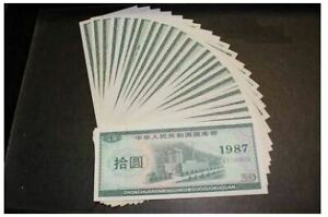 China-Treasury-Bond-10-1987-aUNC-1987-10-II-X-6223036-Rare