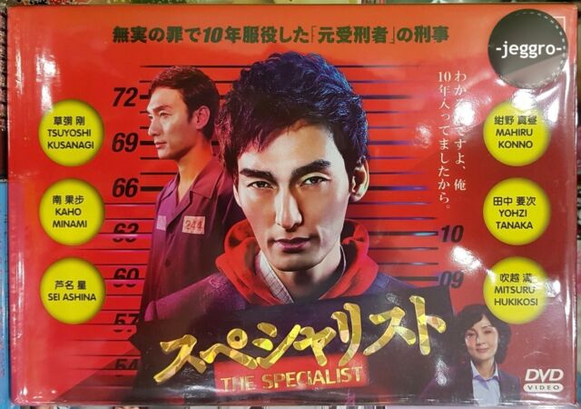 Japanese Drama Specialist TV Series DVD English Subtitle