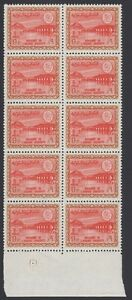 SAUDI ARABIA, 1966-76. Dam Type, Faisal, 401 Block of 10, Mint **