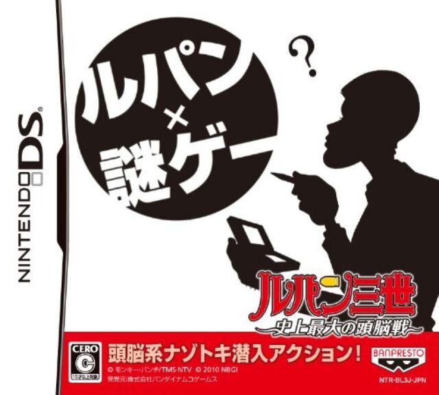 USED DS Rupan Sansei Shijousaidai no Zunou Sen game soft