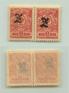 Armenia 1919 SC 92a mint black Type A horizontal pair . e9384
