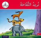 The Arabic Club Readers: Red Band B: We Want the Apple by Maha Sharba, Amal Ali, Ilham Salimane, Rabab Hamiduddin (Paperback, 2014)