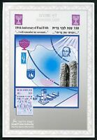 ISRAEL SOUVENIR LEAF CARMEL#133  150th ANN B'NAI BRITH  MINT RARE AS SHOWN