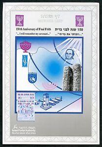 ISRAEL-SOUVENIR-LEAF-CARMEL-133-150th-ANN-BNAI-BRITH-MINT-RARE-AS-SHOWN