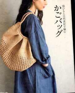 Crochet-Bags-made-with-Summer-Yarns-japanese-craft-book