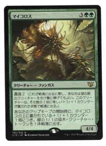 The Gathering MTG Commander 2015 Mycoloth X4 M//NM Magic