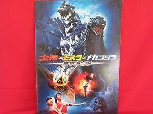 Godzilla the movie Tokyo S.O.S. memorial art book