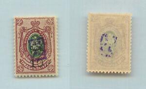 Armenia-1919-SC-234-mint-rtb3884