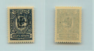 Rtb1893 Year-End Bargain Sale Stamps Strong-Willed Armenia 1919 Sc 36 Mint Armenia