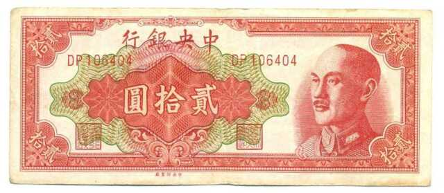 China Republic Central Bank of China 20 Yuan 1948 VF #401