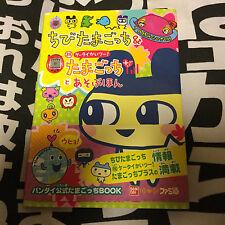 Chibi Tamagotchi & Iwai Keitai kaitsu Tamagotchi Plus to asobu hon - guide book