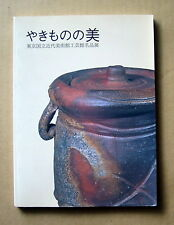Beauty of Yakimono (Ceramic Art), from the Crafts Gallery Collection / 2006