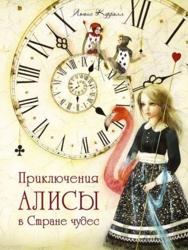 Russian Book Lewis Carroll Alice in Wonderland Russian Children Kids Chistotina