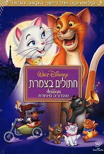 Aristocats  Disney but with Hebrew soundtrack - <span itemprop='availableAtOrFrom'>Enfield, United Kingdom</span> - Aristocats  Disney but with Hebrew soundtrack - Enfield, United Kingdom