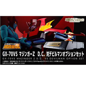 Gx-70vs-option-set-for-gx-70-Mazinger-Z-Vs-Devilman-Figuarts-Bandai-Tamashii