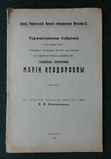 Rare Pamphlet Russian Count Kokovtskov - Empress Marie Feodorovna Romanov 1928