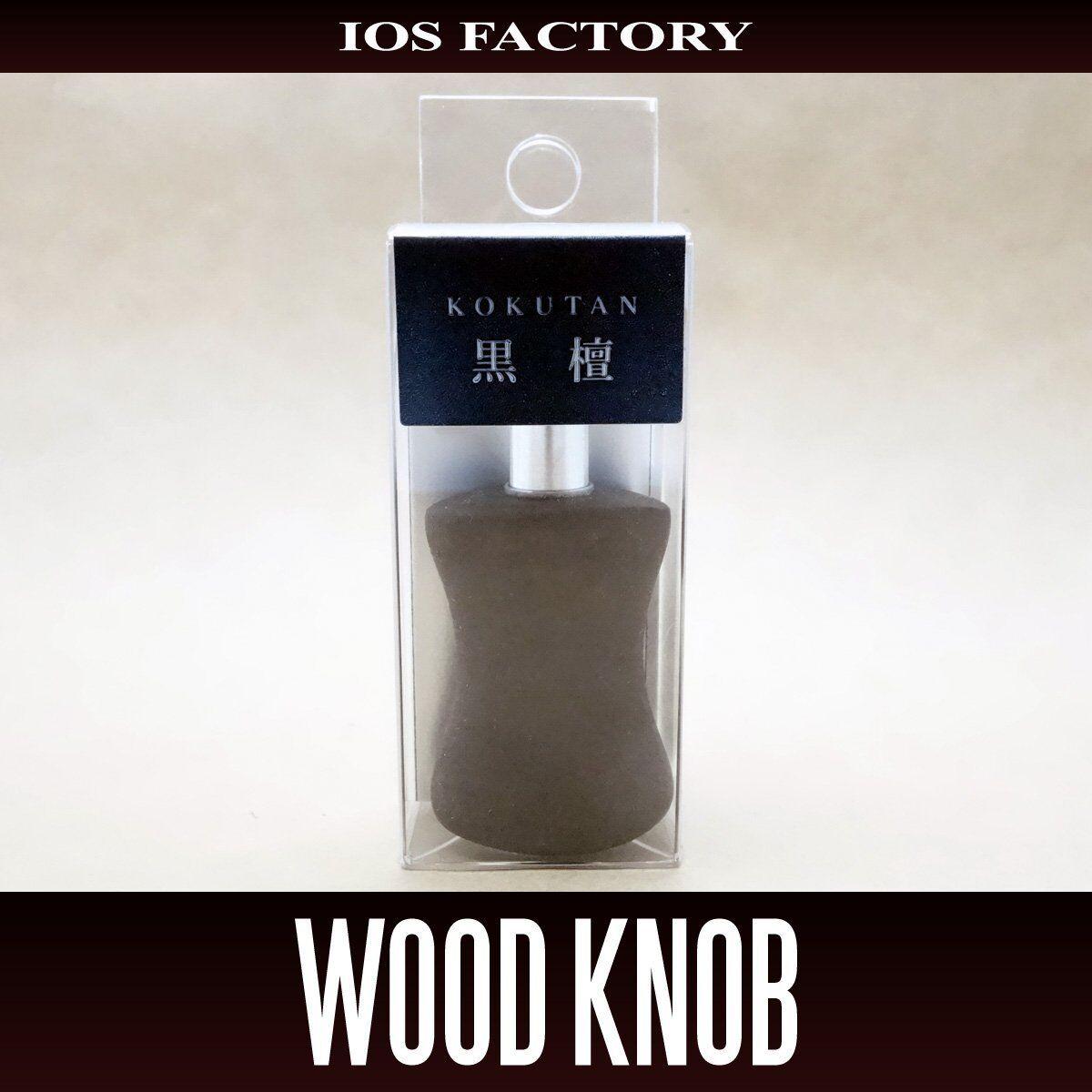 IOS FACTORY PREMIUM WOOD KNOB TYPE-B Ebony 黒檀