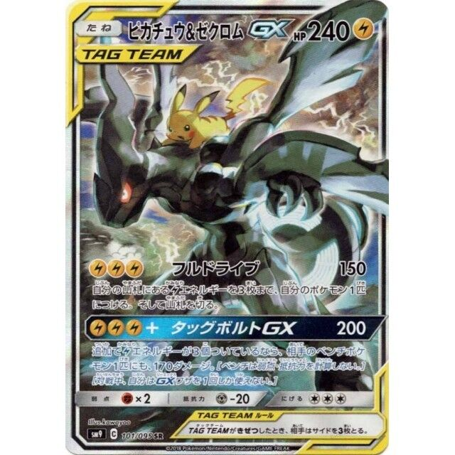 101-095-SM9-B - Pokemon Card - Japanese - Pikachu