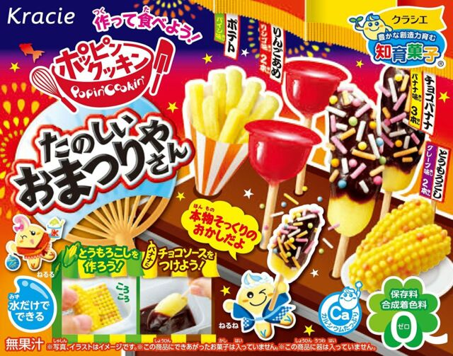 DIY Candy Popin Cookin Kracie Festival candy making kit Japan snack sweets lolly