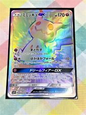 Pokemon Japanese Mimikyu GX Full Art 054//050 SM7b Near Mint Mint