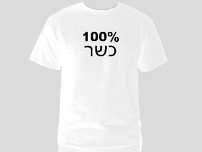 100% Kosher Kasher funny Hebrew Jewish/Yiddish humor white graphic top t-shirt
