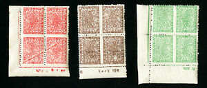 Nepal-Stamps-3-Block-4-Errors-Imperforated-Between