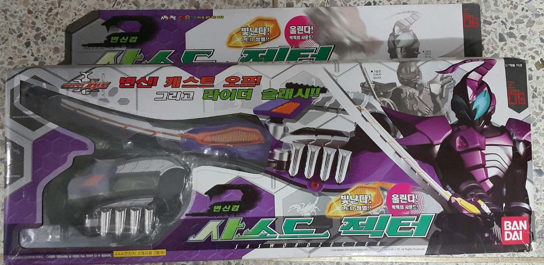 Bandai Kamen Masked Rider Kabuto Sasword Zecter Nuevo