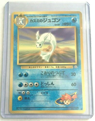 MISTY/'s DEWGONG No.087 Vintage ©1998 JAPANESE Gym Heroes NEAR MINT Card