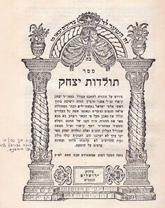 Rabbi-Yitzchak-Karo-Toldot-Yitzchak