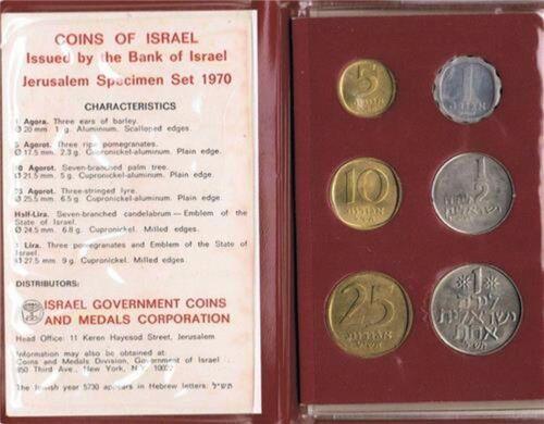 Israel Official Mint Lira Coins Set 1970 Uncirculated